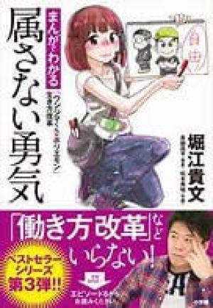 堀江貴文氏の本は人生にプラスになる