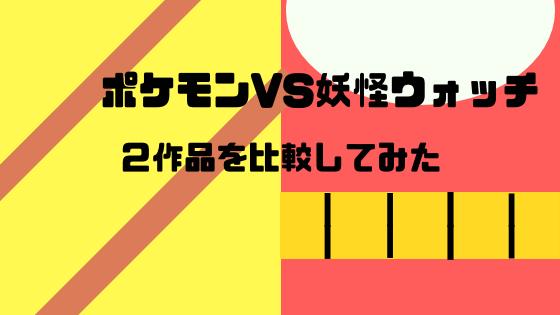 ポケモンVS妖怪ウォッチ
