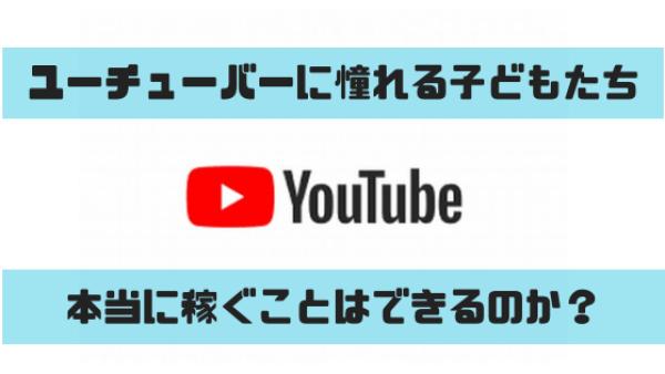 YouTubeを見る