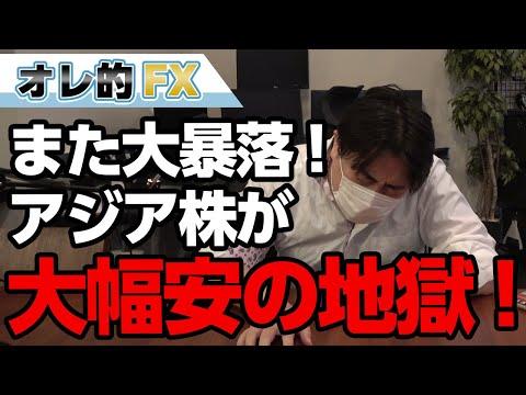 また大暴落!!香港デモ激化でアジア株が大幅安の地獄!!