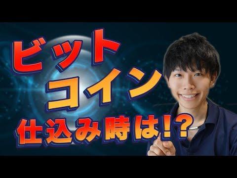 【仮想通貨】ビットコイン100万円目前!仕込むならこの時に!【暗号通貨】