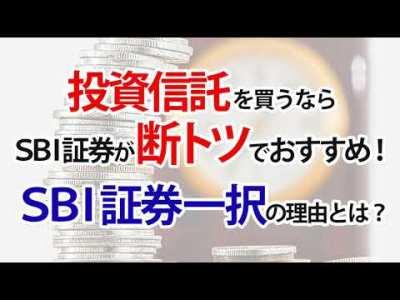 投資信託を買うならSBI証券が断トツでおすすめ。SBI証券一択の理由とは?