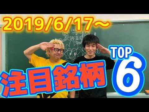 【JumpingPoint!!の株Tube#33】2019年6月17日~の注目銘柄TOP6