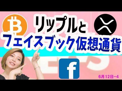 【仮想通貨】買った方が良い?リップル(XRP)の快進撃とフェイスブックのリブラ