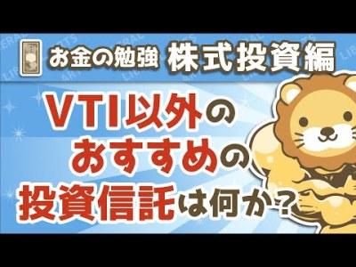 第21回 VTI以外のおすすめの投資信託は何か?【お金の勉強 株式投資編】