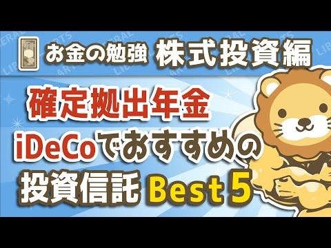 第42回 確定拠出年金iDeCo(イデコ)でおすすめの投資信託ベスト5【お金の勉強 株式投資編】