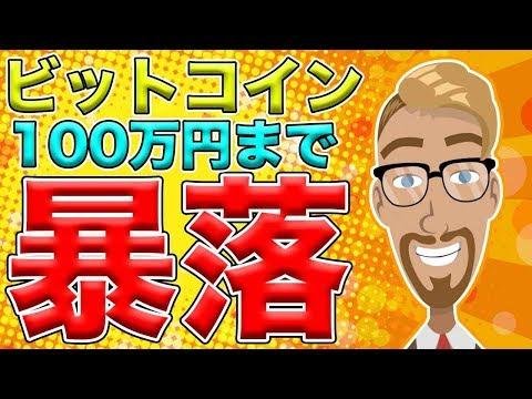【仮想通貨】ビットコイン(BTC)1週間以内に100万円まで暴落する可能性