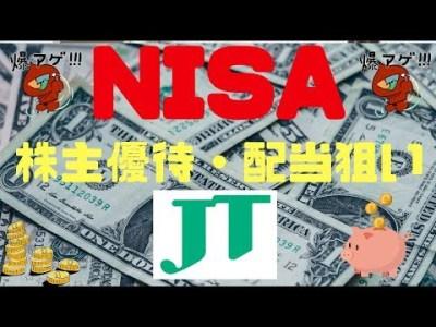 【株式投資初心者向け】NISAで投資出来るオススメ銘柄その①JT(日本たばこ産業)