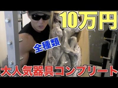 【筋肉に投資】ジムで大人気の器具を全種類10万円で大人買い!!