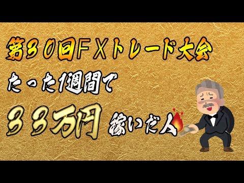 【FX大会】1週間で33万円稼ぐ投資家が現れる【第30回】