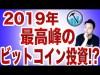 2019年最高峰のビットコイン(BTC)投資!?