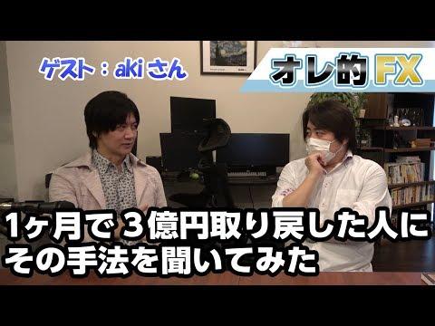 FX、1か月で3億円を取り戻した凄腕トレーダーAkiさんにその手法を聞いてみた!