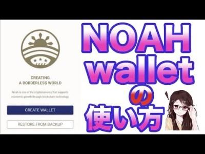 【仮想通貨ノアコイン】6/12リリース✨簡単ノアウォレットの使い方ガイド
