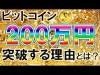 【仮想通貨】ビットコインこれから200万円突破する理由とは!? リップル
