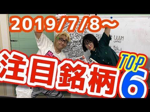 【JumpingPoint!!の株Tube#36】2019年7月8日~の注目銘柄TOP6