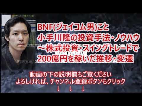 BNFジェイコム男こと小手川隆の投資手法・ノウハウ~株式投資・スイングトレードで200億円を稼いだ推移・変遷