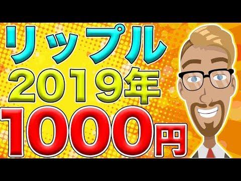 【仮想通貨】リップル(XRP)2019年1000円に到達する(濃厚)