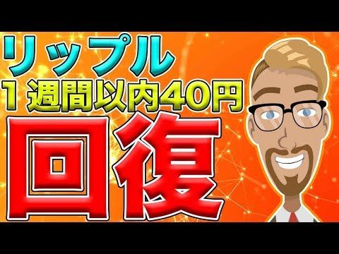 【仮想通貨】リップル(XRP)1週間以内に40円まで回復する可能性