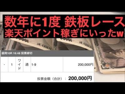 【競馬に人生を少し賭けた】過去最高の投資20万円 決戦 数年に1度の鉄板 マーキュリーカップ!!【地方競馬】