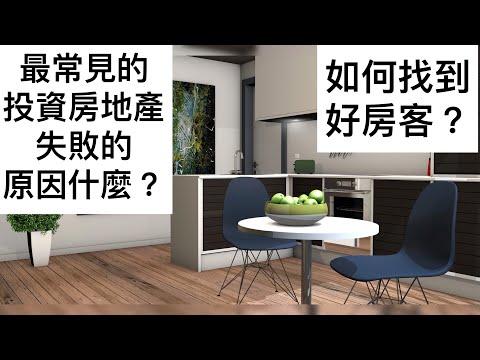 房地產投資失敗最大原因是什麼? 為什麼那麼多人說房東不好做?