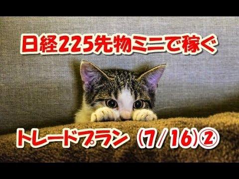 日経225先物ミニで稼ぐ~トレードプラン(7/16)②