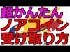 【ノアコイン配布】超かんたん! 受け取り方解説 ビットコイン