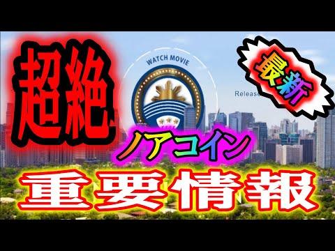 【仮想通貨】ノアコイン 旧ノアコイン消滅間近!!「新着」超重要情報GET