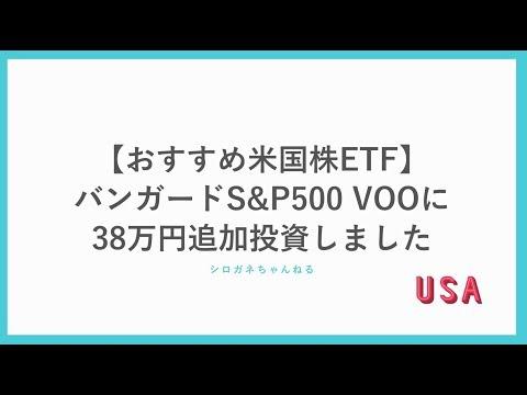 【おすすめ米国株・ETF】バンガード S&P500(VOO)に38万円追加投資をしました