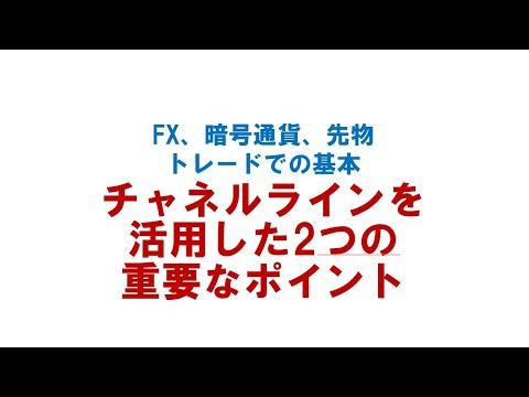 【日経平均先物取引】チャネルラインを活用した2つの重要なポイント
