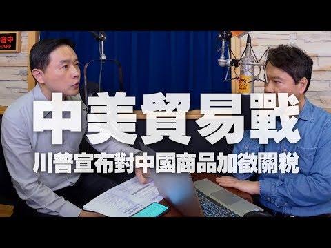 '19.08.05【財經一路發】投資家日報總監孫慶龍談「川普宣布9/1起對中國3千億商品加徵10%關稅之影響分析」