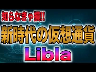 新時代の仮想通貨『Libra』がアツイ!?#仮想通貨#投資#Libra
