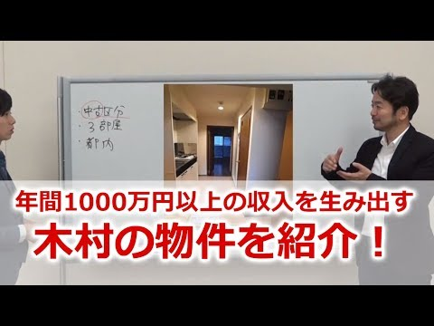 不動産投資 年間1000万円以上の不労所得④ 木村の物件を紹介!