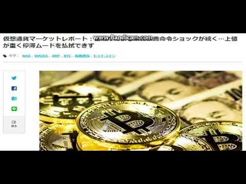 【暗号通貨ニュース】ビットコイン投資?マイニング??