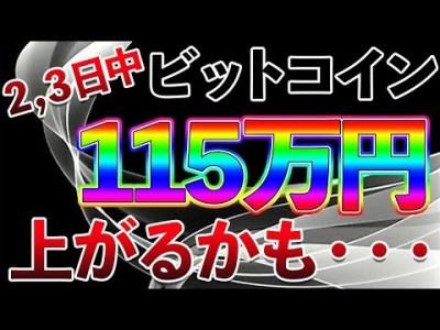 【仮想通貨】ビットコイン爆上げしてくれ~!! アセトラで2,3日中に爆上げ期待!!