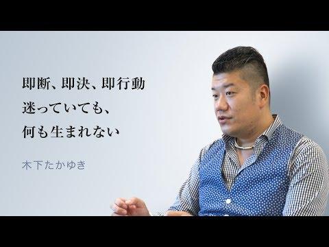 勝者の成功哲学<不動産投資家インタビュー・木下たかゆき>