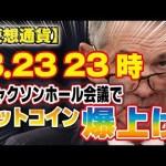 【仮想通貨】8.23 23時!ジャクソンホール会議でビットコイン爆上げ!?【投資家プロジェクト億り人さとし】