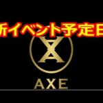 AXE新イベント予告と投資力を高める【3大プレゼント】