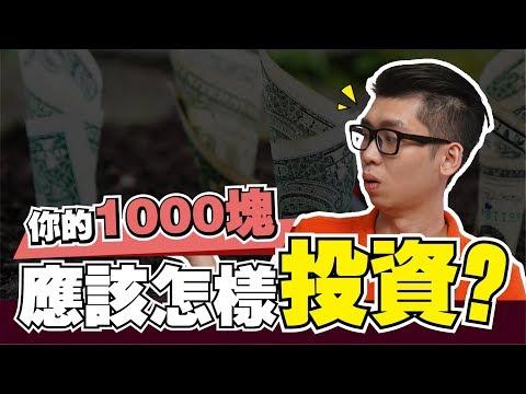 怎樣開始投資你的1000塊?投資教學   Spark Liang 投資理財