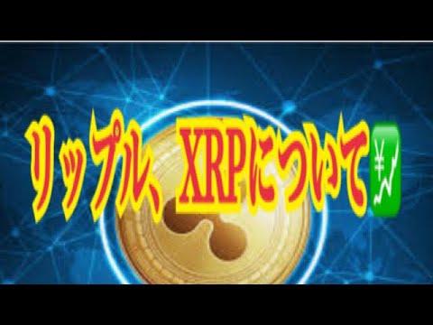 【仮想通貨】リップル最新情報❗️リップル、XRPについて【色々な見方】