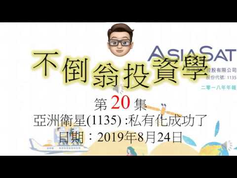 不倒翁投資學 第20集: 亞洲衛星(1135) 私有化成功了