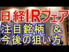 相場シナリオ&2019日経IR個人投資家フェア注目銘柄