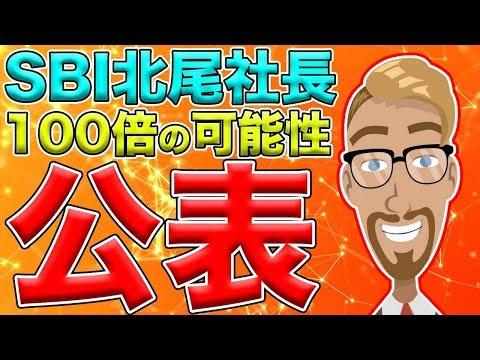 【仮想通貨】リップル(XRP)SBI北尾社長「100倍になる可能性ある」