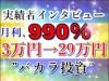 バカラ投資月利益990%!3万円を29万円にした実績者インタビュー動画