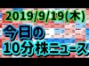【JumpingPoint!!の10分株ニュース】2019年9月19日(木)