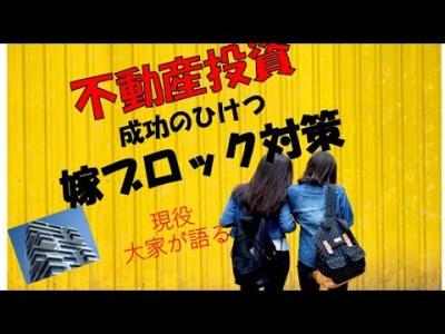 不動産投資家『藤本光秀さん』~不動産投資成功の秘訣!嫁ブロック!!