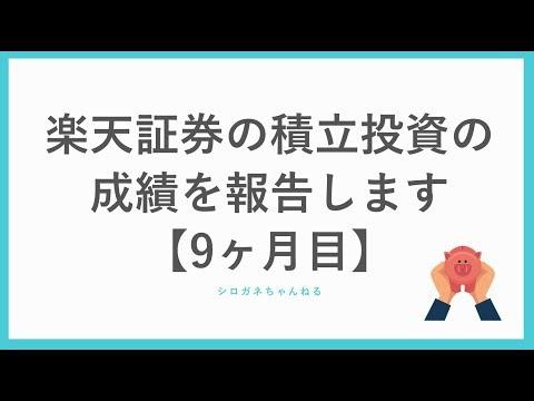 楽天証券の月15万円の積立投資の運用成績を報告【9ヶ月目】