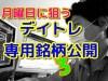 月曜日に狙う デイトレ専用銘柄 公開 株式投資 株動画