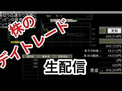 株のデイトレード スキャルピングで日当2万を稼ぐっ・・!FXライブ 保有してるコロプラ売ります