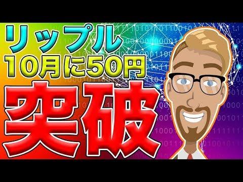 【仮想通貨】リップル(XRP)10月50円まで爆上げする可能性