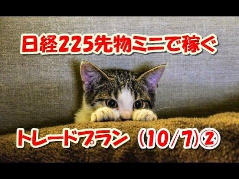 日経225先物ミニで稼ぐ~トレードプラン(10/7)②